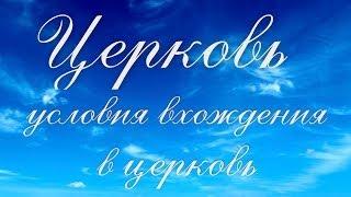 getlinkyoutube.com-Коротко о важном: Условия вхождения в Церковь