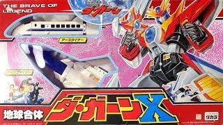 地球合体ダ・ガーンX(伝説の勇者ダ・ガーン)[懐玩動画]Da-GaanX
