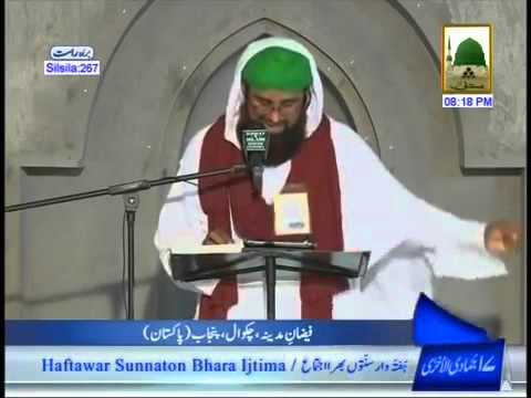 Haftawar Sunnaton Bhara Ijtima Shane Siddique Akbar     17th April 2014