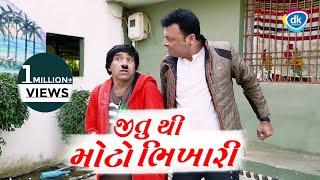 જીતુ થી મોટો ભિખારી Latest Comedy Video 2018 | Jitu Pandya |Kesto | Paresh