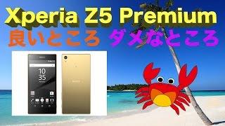 getlinkyoutube.com-4Kスマホ!! Xperia Z5 Premium 良いところ ダメなところ レビュー( ´ ▽ ` )ノ