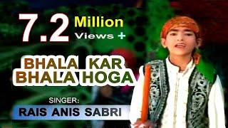 Bhala Kar Bhala Hoga ||  भला कर भला होगा  || Rais Anis Sabri || Nasihat || Islamic Devotional