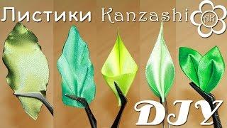 Зеленые Листики к Цветам Канзаши / DIY Kanzashi