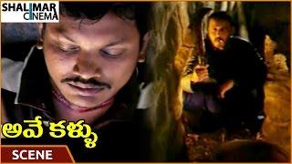 getlinkyoutube.com-Ave Kallu Movie || Villain Murdered Thief || Yaadhi Krishna, Archana, Surya || Shalimarcinema