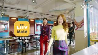 Lee Dong Wook & Yoo In Na New Commercial