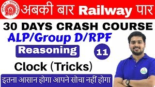 10:00 AM - Railway Crash Course   Reasoning by Hitesh Sir   Day #11   Clock (Tricks)