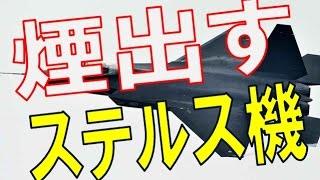 getlinkyoutube.com-【心神】中国ステルス「J−31」が海外で酷評され、心神と比較にならないと笑い者に!