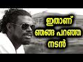 ഒടുവിൽ തിരിച്ചറിഞ്ഞു ; മികച്ച നടൻ വിനായകൻ | Best Actor Vinayakan | Exclusive News | Film Award