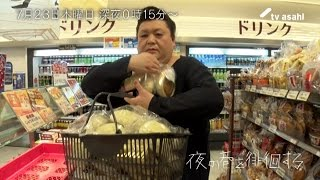 getlinkyoutube.com-マツコ徘徊 ~サービスエリアでメロンパン爆買い~