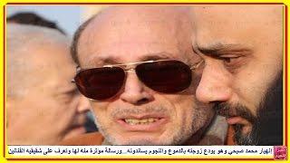 getlinkyoutube.com-إنهيار محمد صبحي وهو يودع زوجته بالدموع والنجوم يساندونه ورسالة مؤثرة منه لها وشاهد شقيقيه الفنانين