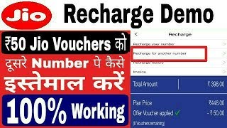 How To Use Rs 50 Jio Vouchers To Recharge Another Jio Number | 100% Working Trick