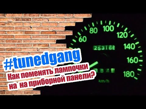 Тюнинг приборной панели АЕ110