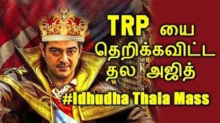 getlinkyoutube.com-Idhuthan Thala Mass | Thala Ajith Increased TRP Ratings | Ajith Kumar, Shruti Hassan | Tamil News