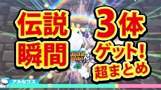 getlinkyoutube.com-【みんなのポケモンスクランブル】3DS 伝説ポケモン 3体ゲット集