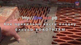 getlinkyoutube.com-Керамические блоки правильная кладка - Домтвой РФ