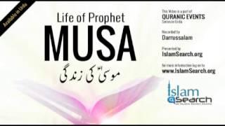 Events Of Prophet Musa's Life (Urdu)
