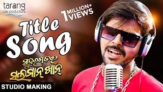 SRSK Title Track - Studio Making | Kaushik | Sundergarh Ra Salman Khan | Babushan, Divya