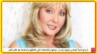 getlinkyoutube.com-إبن نادية الجندي وأزواجها وأسرار حياتها والشائعات التى تلاحقها وشاهدها بعد تقدم العمر