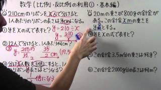 getlinkyoutube.com-【中1 数学】  中1-55  比例 ・ 反比例の利用① ・ 基本編