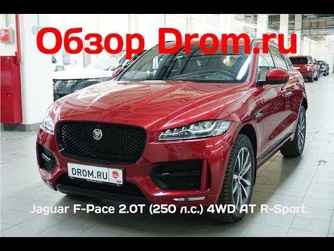 Jaguar F-Pace 2018 2.0T (250 л.с.) 4WD AT R-Sport - видеообзор