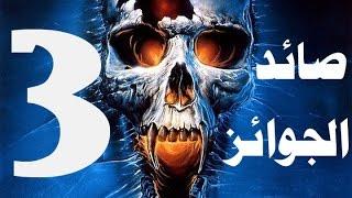 فيلم ماين كرافت هوليود - صائد الجوائز ۳ النهايه