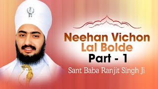 getlinkyoutube.com-Sant Baba Ranjit Singh Ji (Dhadrian Wale) - Neehan Vichon Lal Bolde Part - 1