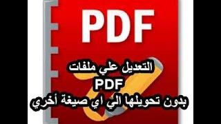 شرح برنامج Foxit PDF Editor للتعديل علي ملفات pdf دون التحويل
