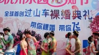 "getlinkyoutube.com-Couples join ""naked wedding"" ceremony in E China"