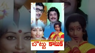 getlinkyoutube.com-Bottu Katuka Telugu Full Movie