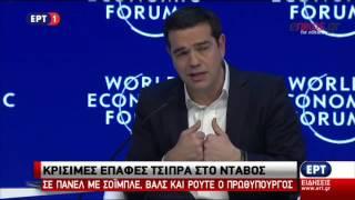 getlinkyoutube.com-Η ομιλία του Αλέξη Τσίπρα στο Νταβός – ΒΙΝΤΕΟ