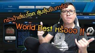 getlinkyoutube.com-พี่แว่น พาเจ๊ง EP.109 - กระเป๋าเสี่ยงโชค สุ่มลุ้นรับการ์ด World Best หร้อออ !!