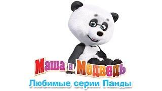 getlinkyoutube.com-Маша и Медведь - Любимые серии Панды. Лучший друг Маши (Сборник мультфильмов 2016)