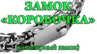 getlinkyoutube.com-Замок КОРОБОЧКА . Изготовление замка для браслета (шнаперный замок)