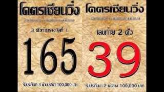 getlinkyoutube.com-เลขเด็ด 16/11/58 โคตรเซียนวิ่ง หวย งวดวันที่ 16 พฤศจิกายน 2558