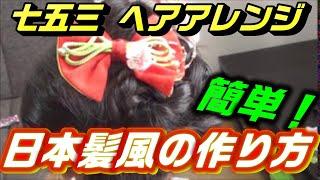getlinkyoutube.com-七五三 髪型★自宅で簡単!日本髪風の髪型