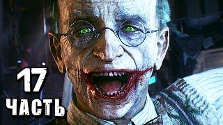 getlinkyoutube.com-Batman: Arkham Knight Прохождение - Часть 17 - НОВЫЙ ДЖОКЕР
