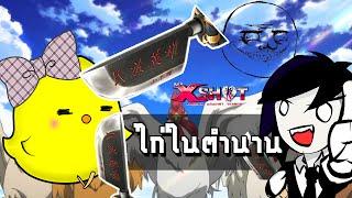 getlinkyoutube.com-[Dx]: Xshot - เถื่อนจริงต้องปล้นมีดหมู โอ้โหเจอไก่ในตำนาน !!