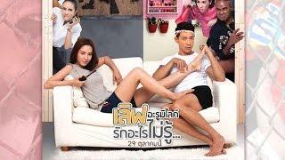 getlinkyoutube.com-เลิฟอะรูมิไลค์ รักอะไรไม่รู้ - Love Arumirai Thai Movie Trailer 2015 - Pitsanu NimSakul