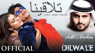 getlinkyoutube.com-Telagena - Gerua Arabic Version | Dilwale | Shah Rukh Khan | Kajol | Pritam