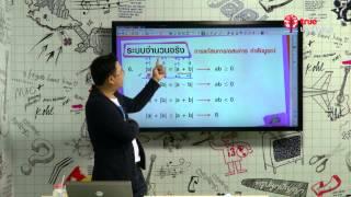 สอนศาสตร์ : PAT 1 ความถนัดทางคณิตศาสตร์ : 03 : ระบบจำนวนจริง