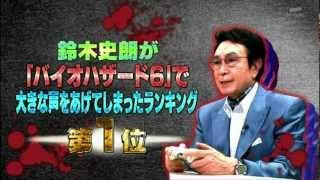 getlinkyoutube.com-鈴木史朗さんが バイオ6 で思わず興奮したランキング