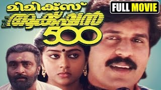 Malayalam Full Movie Mimics Action 500 | Malayalam Full length comedy movie