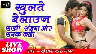 खुलते ब्लाउज़ सखी सईया मोर सनक जाता   Khesarialal Yadav Ka Superhit Live Stage Show