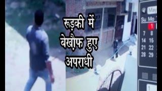 ROORKEE : दिनदहाड़े CRPF जवान के घर चोरी, CCTV में कैद हुए चोर