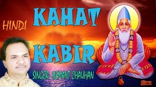 getlinkyoutube.com-KAHAT KABIR KABIR BHJANS BY HEMANT CHAUHAN I FULL AUDIO SONGS JUKE BOX