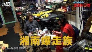 getlinkyoutube.com-#43 湘南爆走族と江口洋介と織田裕二と青春の不良マンガ!