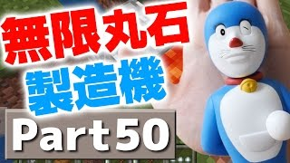 getlinkyoutube.com-【瀬戸のマインクラフトPE】祝#50 丸石が無限に手に入る!無限丸石製造機を作ってみた!