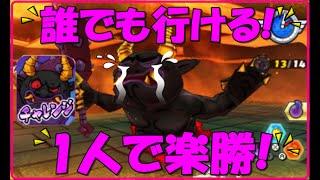 getlinkyoutube.com-【妖怪ウォッチバスターズ赤猫団・白犬隊】誰でも行ける!黒鬼チャレンジを1人で突破。攻略法分かれば超楽勝!
