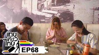 getlinkyoutube.com-เทยเที่ยวไทย ตอน 68 - พาเที่ยว สงขลา