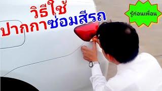 getlinkyoutube.com-การใช้ปากกาแต้มสีรถแบบมืออาชีพ.3gp